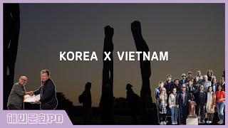 한국X베트남 현대미술교류전! '다른 듯 같은, 같은 듯…