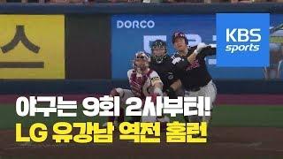 야구는 9회 2사부터…LG 유강남, 대타 결승 홈런 / KBS뉴스(News)