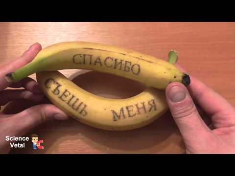 Как сделать надпись на банане