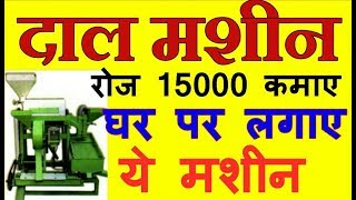 रोज 15000 तक कमाए, 2018 small business idea, low investment business