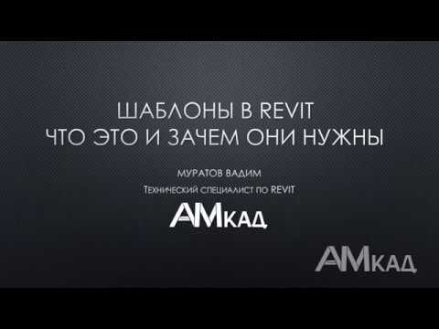 Shablon Proekta V Autodesk Revit Obshee Opisanie Youtube
