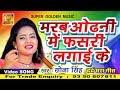 मरब ओढ़नी में फसरी लगाई के || HD Sad Song Sona Singh || सुपर स्टार सोना सिंह गमे ये जुदाई