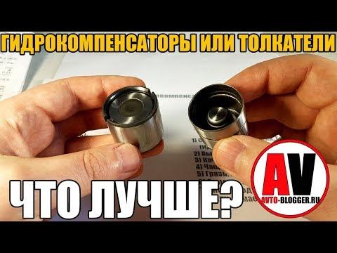 ✅ Гидрокомпенсатор или толкатель. Почему не регулируют клапана?