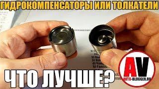 ✅ Гидрокомпенсатор немесе толкатель. Неге реттемейді клапан?