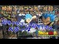 DB 映画ブロリー ドラゴンボール超 ULTIMATE SOLDIERS-THE MOVIE-Ⅲ SSGSSベジータ(開封!紹介!)