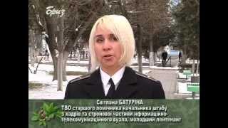 Програма ФЛОТ ЗА ТИЖДЕНЬ від 11 03 2012