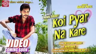Koi Pyar Na Kare ||Dhaval Barot ||New Bewafa Song ||Audio