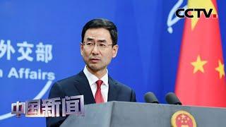 [中国新闻] 中国外交部:美国当务之急应是聚焦国内疫情防控 | 新冠肺炎疫情报道