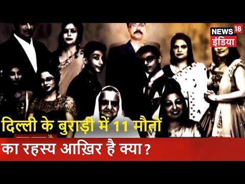 दिल्ली के बुराड़ी में 11 मौतों का रहस्य आख़िर है क्या? | जानें इस वीडियो में