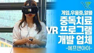게임,우울증,알콜 중독치료 VR 프로그램 개발 업체_스…