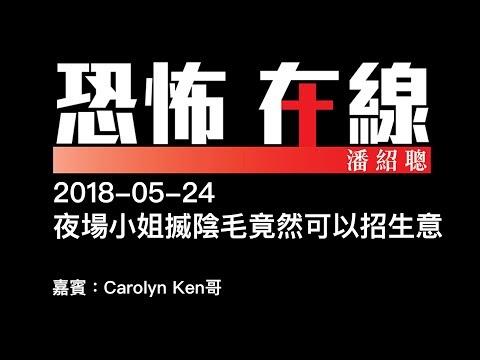 [嘉賓:Carolyn Ken哥] 夜場小姐揻陰毛竟然可以招生意〈恐怖在線〉2018-05-24