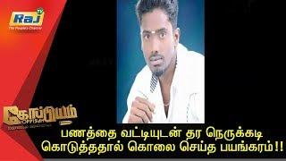 Koppiyam 22-01-2019 Unmaiyum Pinnaniyum | Raj Television