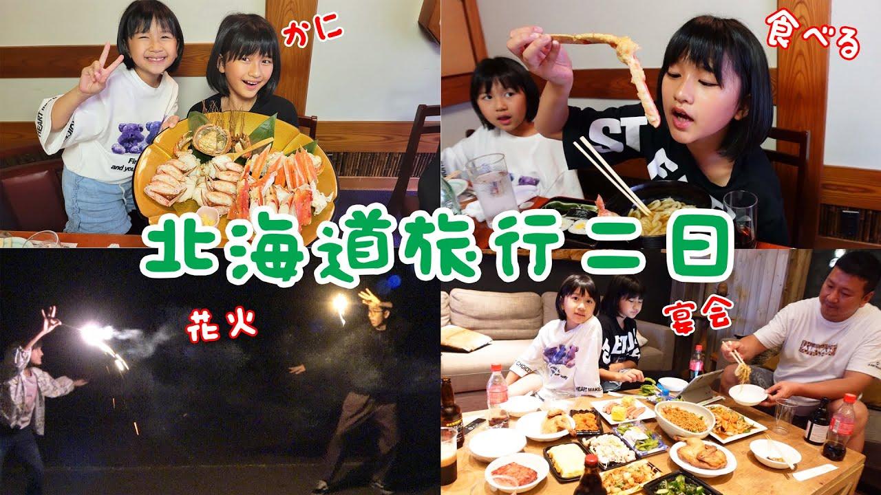 3泊4日!北海道家族旅行♪札幌でカニを食べる!食レポのクセが強いw【2日目】 himawari-CH