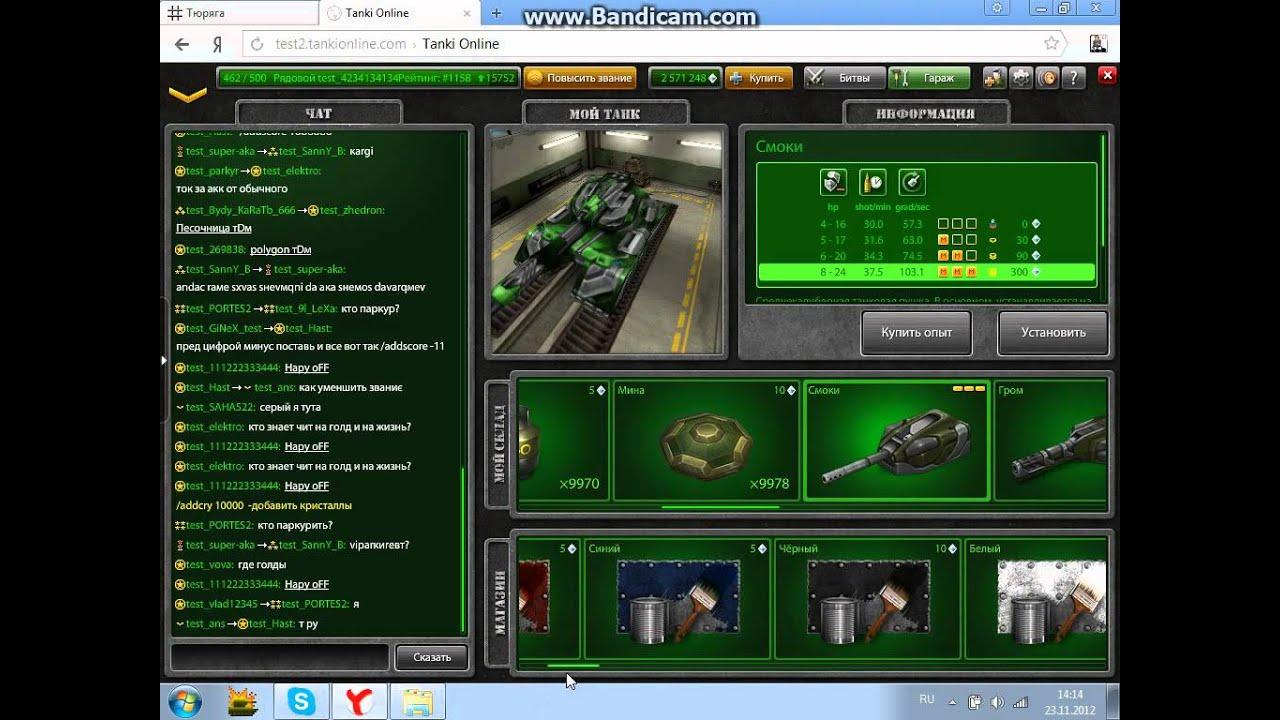 Тест сервер танки онлайн №1 от Krix888 http://test2 ...