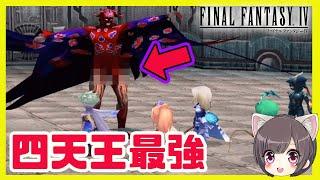 #5【FF4】FFロスを引きずる私の初見プレイ【ファイナルファンタジーIV】