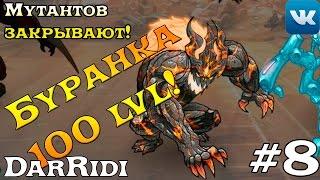 Мутанты Генетические войны Буранка 100 левл мутанты 8 серия