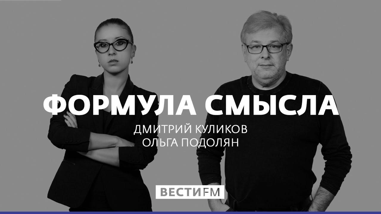 Вернем идеологию – всем будет легче, - Формула смысла с Дмитрием Куликовым, 12.11.18