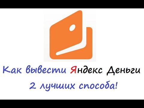 Как вывести Яндекс Деньги (2 лучших способа снять деньги с Яндеса)