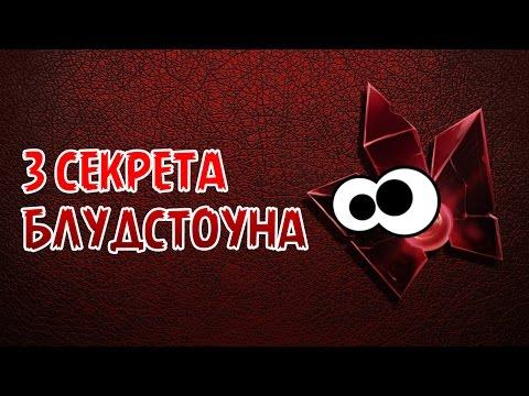 видео: 3 секрета bloodstone в dota 2