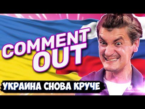 Шоу Comment Out | Почему украинская версия ШОУ лучше российской?