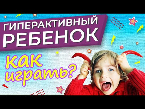 Гиперактивный ребенок/Игры для гиперактивных детей с Vika_Mois