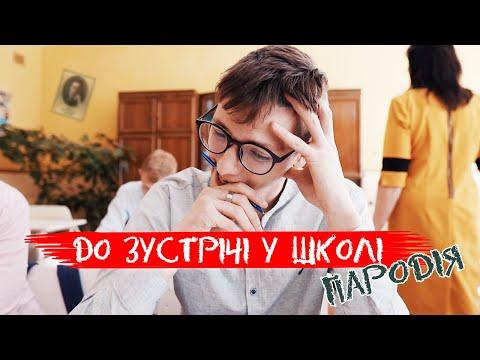 GAYAZOV$ BROTHER$ - До встречи на танцполе (Пародія) | До зустрічі у школі