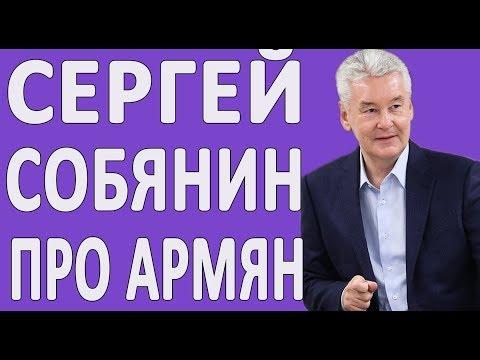 МЭР СОБЯНИН ПРО АРМЯН В МОСКВЕ #НОВОСТИ2019 #РОССИЯ #МОСКВА #АРМЕНИЯ