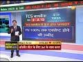 TCS Share Buyback   क्या 15 जून को TCS देगा निवेशकों को तोहफा , समझिए अनिल सिंघवी से पूरा गणित