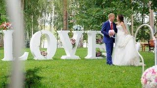 Свадьба в Крупенино Дениса и Надежды