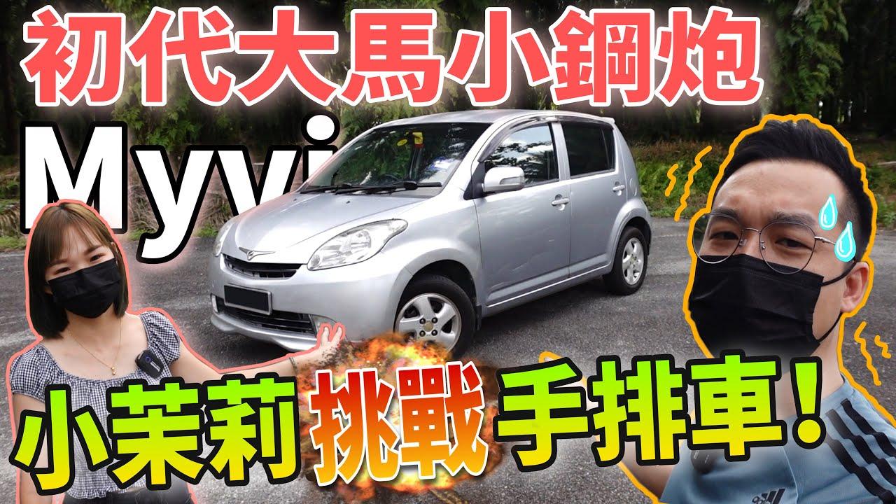 大馬公路小鋼炮|初代神車Perodua Myvi 1.3L手排版 VS Jasmine小茉莉!⚠️(中文字幕 + cc Subtitle)