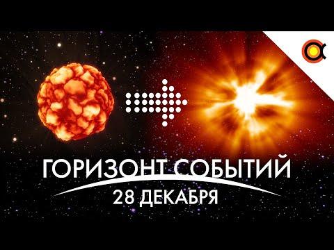 Бетельгейзе взорвётся? Космические войска, Итоги запусков года: КосмоДайджест#39