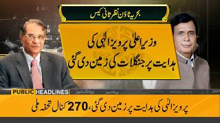 Public News Headlines | 09:00 PM | 13 November 2018