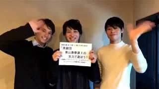 西銘駿、宇野結也、長田翔恩の3人から動画メッセージが到着! 今回は11/...