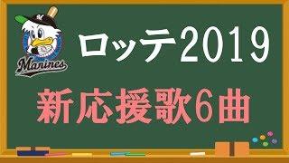 ロッテ2019年新応援歌&歌詞変更メドレー【歌詞付】 thumbnail