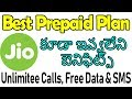 Best prepaid plan || cheapest prepaid plan || unlimited calls for 99 || airtel 99 plan details