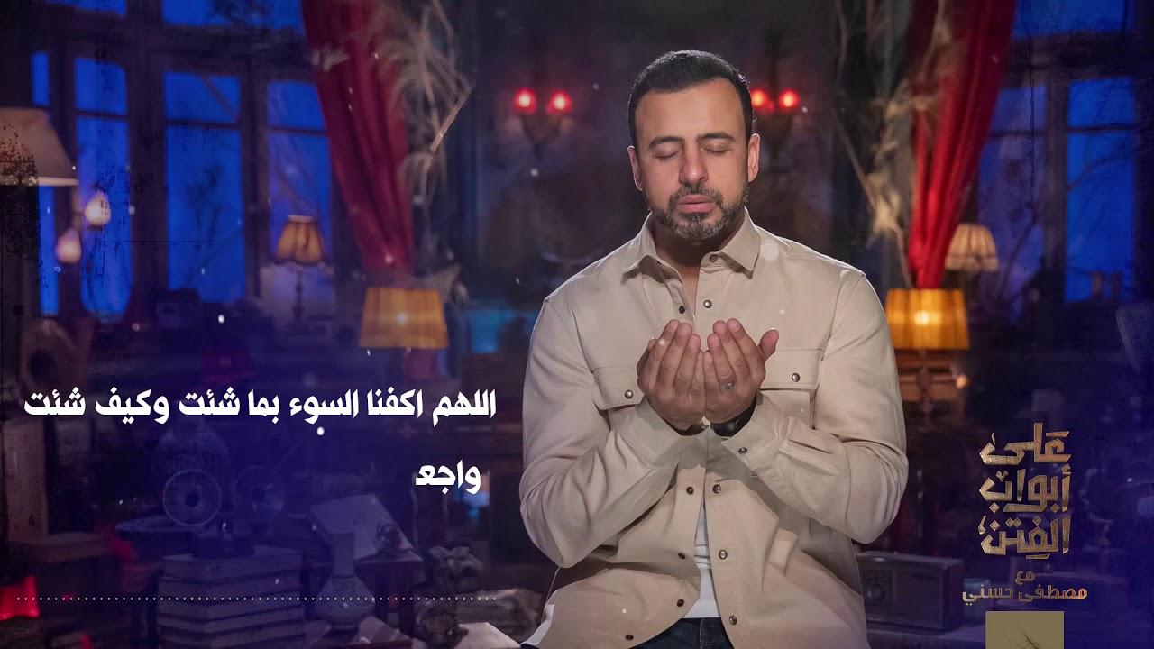 25- اللهم اجعلنا من الراضين بقضائك وقدرك - مصطفى حسني