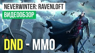 Обзор игры Neverwinter: Ravenloft