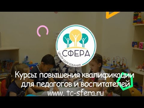 """Курсы повышения квалификации """"СФЕРА"""""""