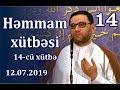 Cümə xütbəsi -  Həmmam xütbəsi - 14 (12.07.2019)