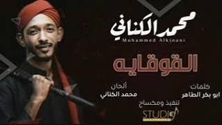 جديد محمد الكناني [[ القوقايه ]] اغاني سودانيه جديدة 2019