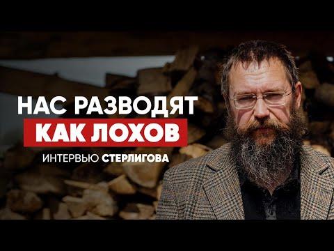 видео: Герман Стерлигов: Нас разводят как лохов