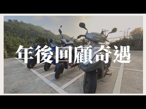 機車旅遊年後回顧/三寶?/馬路如虎口/行車注意安全