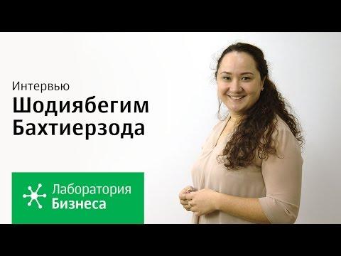 Лаборатория бизнеса: Шодиябегим Бахтиерзода