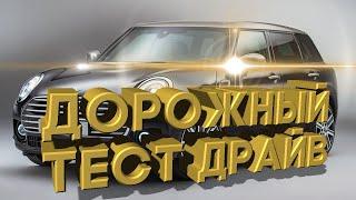 Дорожный тест драйв MINI Clubman F54 John Cooper   Test drive MINI Clubman F54 John Cooper
