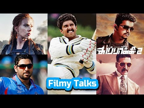 Filmy Talks - 83 Movie, Black Widow, Thalapathy 65, Bell Bottom, Yuvraj Singh Biopic, Avatar 2