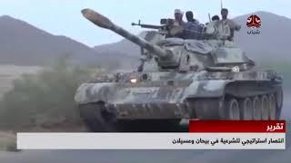 انتصار استراتيجي للشرعية في بيحان وعسيلان   تقرير يمن شباب