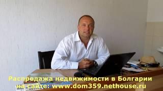 Болгария.Как правильно выбрать агентство недвижимости в Болгарии