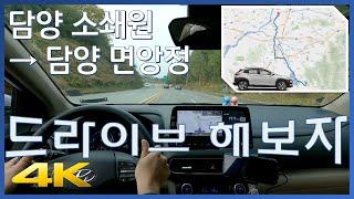 [담양 소쇄원 → 담양 면앙정] 아침 드라이브 (BGM…