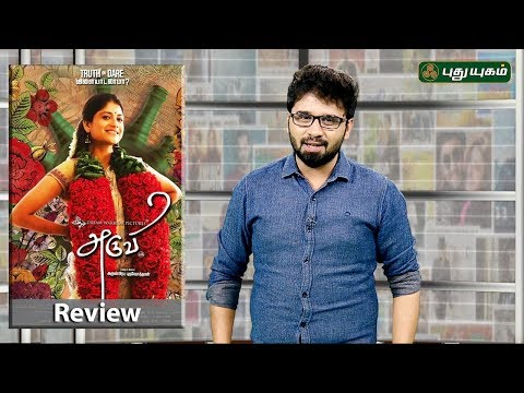 3 Minutes Filmy Review | Aruvi Movie...