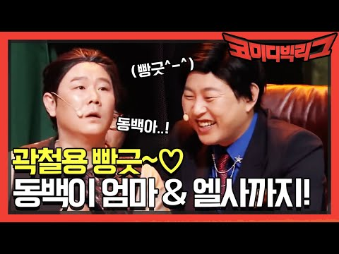 곽철용 빵긋~♡ 동백이 엄마 & 엘사까지! 핫한 캐릭터 총집합   코미디빅리그 Comedy Big League EP.340